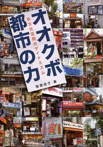 オオクボ都市の力―多文化空間のダイナミズム