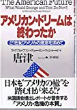 img - for The American Future (What Would George and Tom Do Now?) (Japanese Text Edition) book / textbook / text book