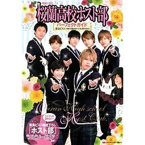 映画&原作「桜蘭高校ホスト部」パーフェクトガイド (花とゆめCOMICS)