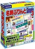 名刺ぷりんと Simple 3