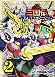SDガンダム三国伝 ブレイブバトルウォーリアーズ (2) (角川コミックス・エース 301-2)