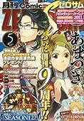 コミックZERO-SUM2011年5月号