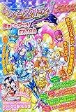 スイートプリキュア♪&プリキュアオールスターズ まるごとブック! EXTRA (講談社MOOK)