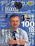 デジタルカメラマガジン 2009年 06月号 [雑誌]