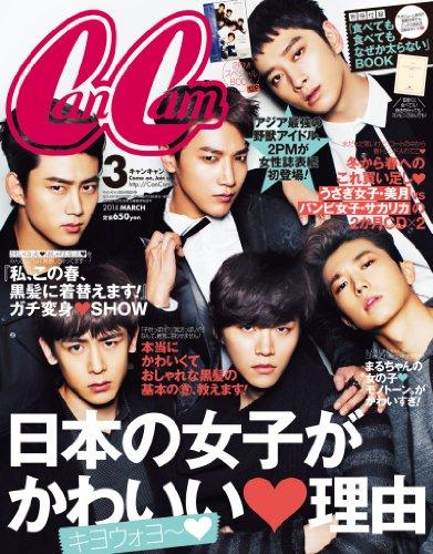 CanCam (キャンキャン) 2014年 3月号 [雑誌]