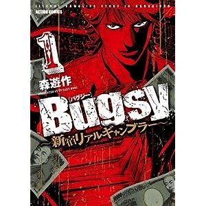 Bugsy~新宿リアルギャンブラー~(1) (アクションコミックス)