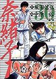奈緒子(30) (ビッグコミックス)