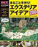 まるごと手作り!エクステリアアイデア200 DIYシリーズ (ガッケンムック)