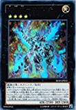 遊戯王 SHSP-JP053-UR 《武神帝- カグツチ》 Ultra