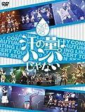 [初回特典:Amazon.co.jp限定絵柄生写真付]SKE48 汗の量はハンパじゃない [DVD]