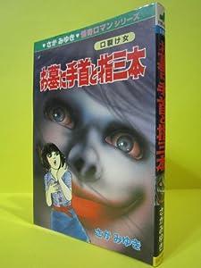 お墓に手首と指三本―怪奇ロマンシリーズ (ヒット・コミックス)