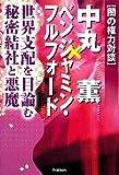 闇の権力対談 中丸薫×ベンジャミン・フルフォード (ムー・スーパーミステリー・ブックス)