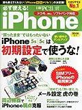 必ず使えるiPhone 2014年春号