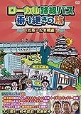 ローカル路線バス乗り継ぎの旅 松阪~松本城編 [DVD]