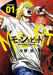 モッシュピット 1 (ビッグコミックス)