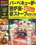 バーベキュー炉・囲炉裏・薪ストーブの作り方 (Gakken Mook)