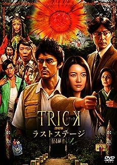 トリック劇場版 ラストステージ(本編DVD1枚組)