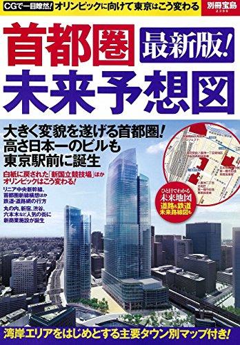 首都圏未来予想図 最新版! (別冊宝島 2396)