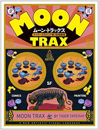 """ムーン・トラックス """"MOON TRAX"""""""