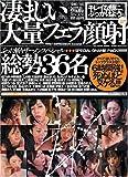 凄まじい大量フェラ顔射 ぶった斬りザーメンスペシャル総勢36名 アイデアポケット [DVD]