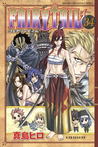 FAIRY TAIL(34) (講談社コミックス)