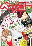 Betsucomi (ベツコミ) 2010年 12月号 [雑誌]