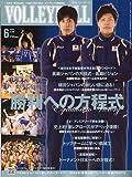 VOLLEYBALL (バレーボール) 2009年 06月号 [雑誌]