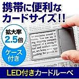 サンワダイレクト カードルーペ 拡大鏡 拡大ルーペ ポケット ルーペ 携帯 LEDライト付 2.5倍 400-LPE003