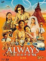 ALWAYS 三丁目の夕日'64 Blu-ray豪華版
