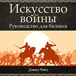 Art of War: A Guide for Business [Russian Edition] Audiobook