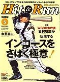 Hit & Run (ヒットエンドラン) 2009年 05月号 [雑誌]