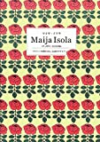 マイヤ・イソラ Maija Isola