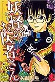 妖怪のお医者さん 1 (1) (少年マガジンコミックス)
