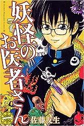 妖怪のお医者さん(1) (少年マガジンコミックス)