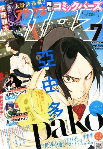 コミック BIRZ (バーズ) 2014年 07月号 [雑誌]