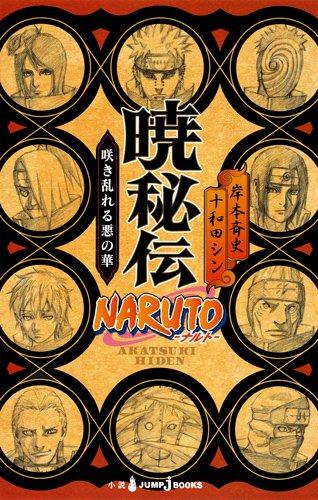 『NARUTO』謎の組織【暁】のメンバーを徹底解説!一番強いのは誰?