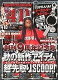 411 (フォー・ダブワン) 2012年 10月号