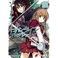 ソードアート・オンライン プログレッシブ1 (電撃コミックスNEXT)
