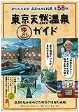 東京天然温泉ガイド