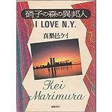 �Ɏq�̐X�ٖ̈M�l�\I LOVE N.Y.�^���W �P�C�ɂ��