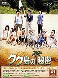 クク島の秘密 BOX-I [DVD]