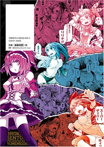 [夢見御弧地] ぶろぅくん戦闘姫
