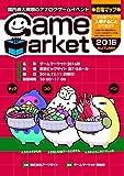 ゲームマーケット2016秋 会場マップ