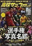高校サッカーダイジェスト Vol.8 2015年 1/11号 [雑誌]
