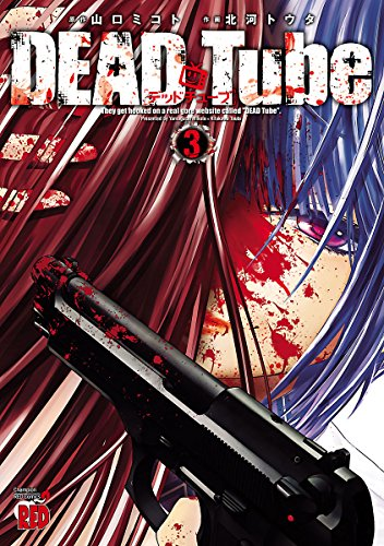 DEAD Tube ?デッドチューブ? 3 (チャンピオンREDコミックス)
