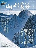 山と溪谷2016年1月号 [雑誌]