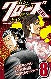 クローズZERO(8) (少年チャンピオン・コミックス)