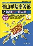 青山学院高等部 平成28年度用―声教の高校過去問シリーズ (7年間スーパー過去問T17)