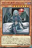 ヴァンプ・オブ・ヴァンパイア ノーマル 遊戯王 エクストラパック ナイツ・オブ・オーダー ep14-jp036