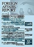 フォーリン・アフェアーズ・リポート2015年2月号